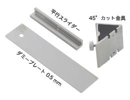 ソーガイド・ミニ付属品