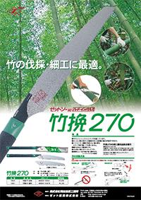 替刃式のこぎり ゼットソー竹挽270