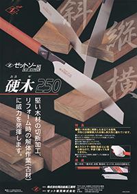替刃式のこぎり ゼットソー硬木250