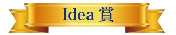 Idea賞